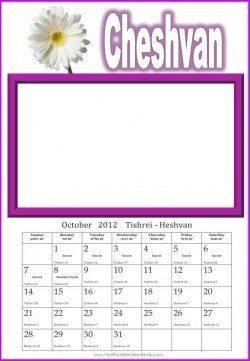 לוח שנה עברי להדפסה